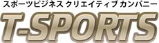 株式会社ティースポーツ ゴルフ練習場・バッティングセンター設計・施工・管理
