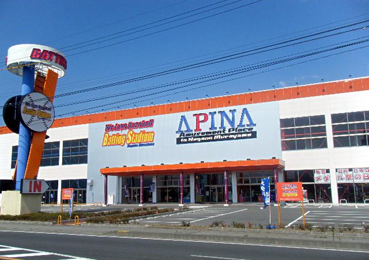 アピナ長野村山店
