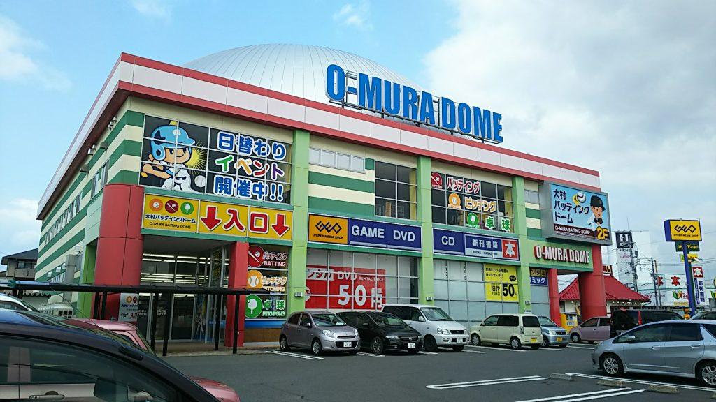 大村ドームバッティングセンター